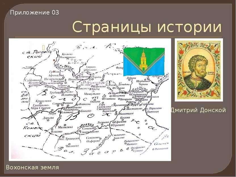 Страницы истории Вохонская земля Дмитрий Донской Приложение 03
