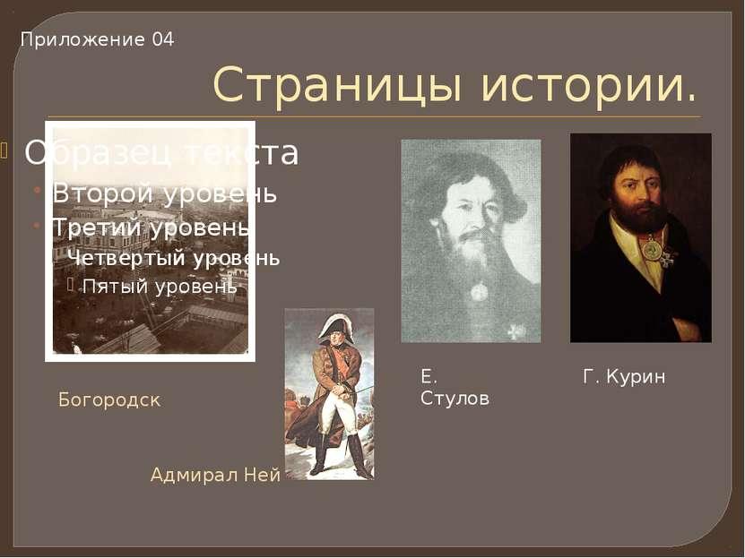 Страницы истории. Богородск Адмирал Ней Е. Стулов Г. Курин Приложение 04
