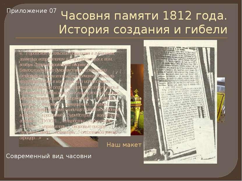 Часовня памяти 1812 года. История создания и гибели Наш макет в 3D «…Городски...