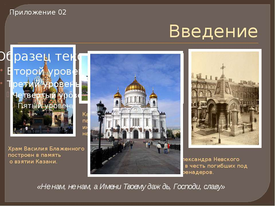 Введение Храм Василия Блаженного построен в память о взятии Казани. Казанский...