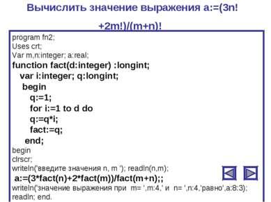 Вычислить значение выражения a:=(3n!+2m!)/(m+n)! program fn2; Uses crt; Var m...