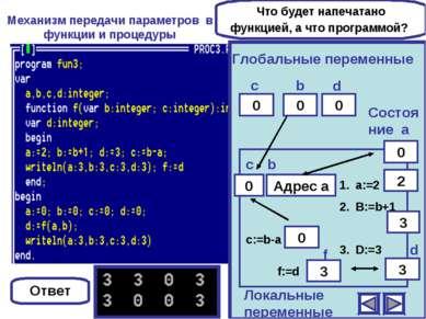 Механизм передачи параметров в функции и процедуры Что будет напечатано функц...