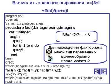 Вычислить значение выражения a:=(3n!+2m!)/(m+n)! Для нахождения факториала ка...