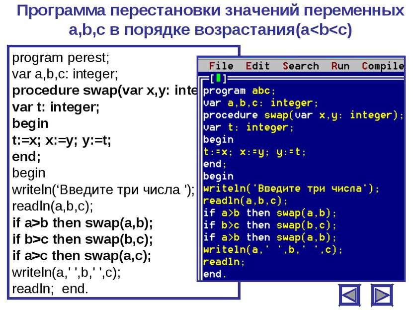Программа перестановки значений переменных a,b,c в порядке возрастания(a