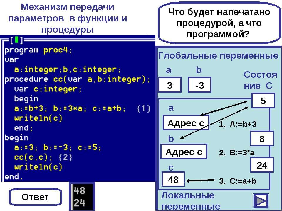 Механизм передачи параметров в функции и процедуры Что будет напечатано проце...