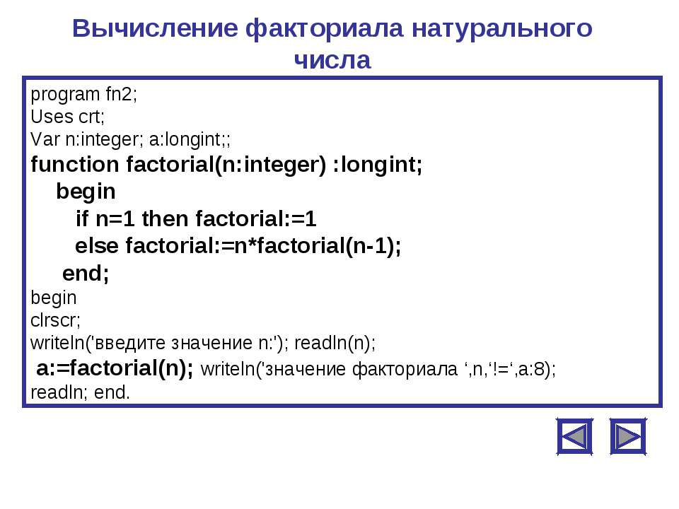 Вычисление факториала натурального числа program fn2; Uses crt; Var n:integer...