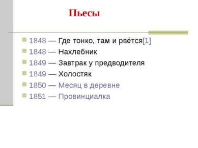 Пьесы 1848 — Где тонко, там и рвётся[1] 1848 — Нахлебник 1849 — Завтрак у пре...