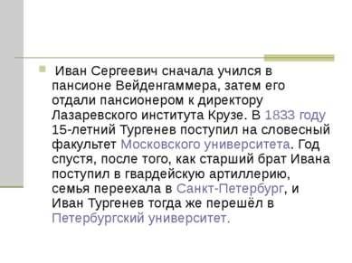 Иван Сергеевич сначала учился в пансионе Вейденгаммера, затем его отдали панс...