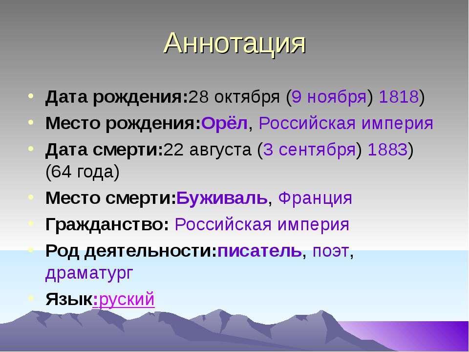 Аннотация Дата рождения:28октября (9ноября) 1818) Место рождения:Орёл, Росс...