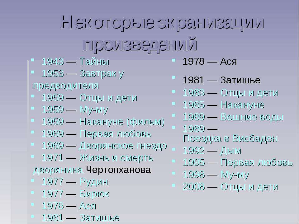 Некоторые экранизации произведений 1943— Тайны 1953— Завтрак у предводителя...