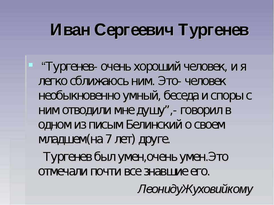 """Иван Сергеевич Тургенев """"Тургенев- очень хороший человек, и я легко сближаюсь..."""