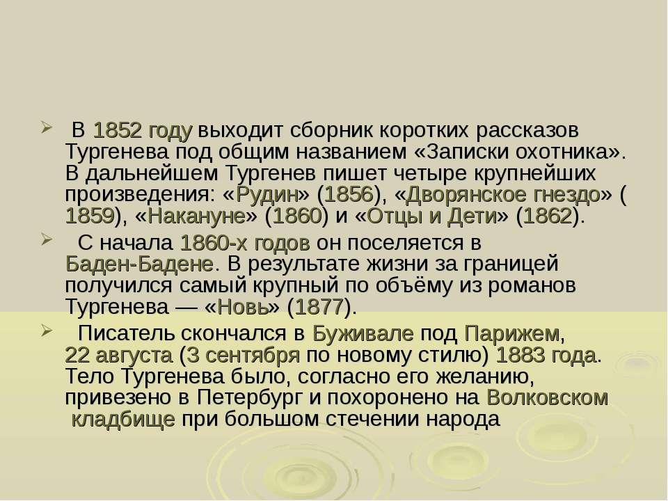 В 1852 году выходит сборник коротких рассказов Тургенева под общим названием ...
