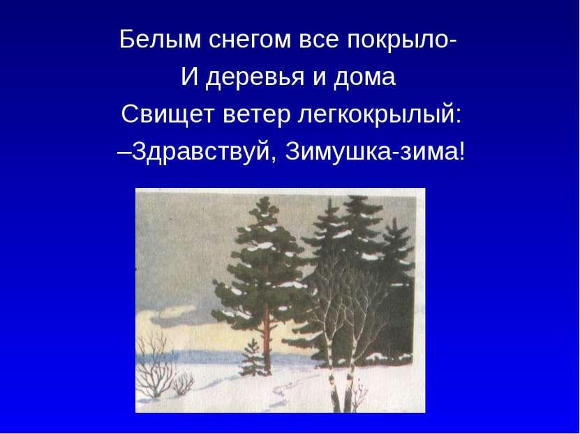 Белым снегом все покрыло- И деревья и дома Свищет ветер легкокрылый: –Здравст...