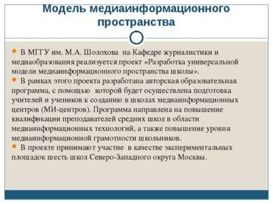Модель медиаинформационного пространства В МГГУ им. М.А. Шолохова на Кафедре ...
