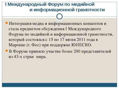 I Международный Форум по медийной и информационной грамотности Интеграция мед...