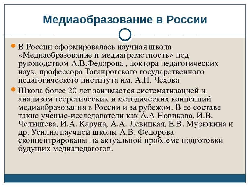 Медиаобразование в России В России сформировалась научная школа «Медиаобразов...