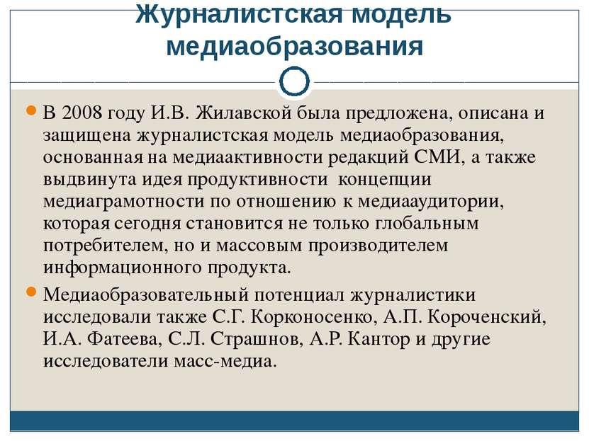 Журналистская модель медиаобразования В 2008 году И.В. Жилавской была предлож...