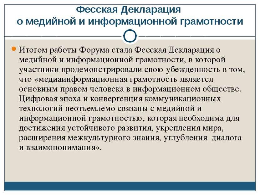 Фесская Декларация о медийной и информационной грамотности Итогом работы Фору...