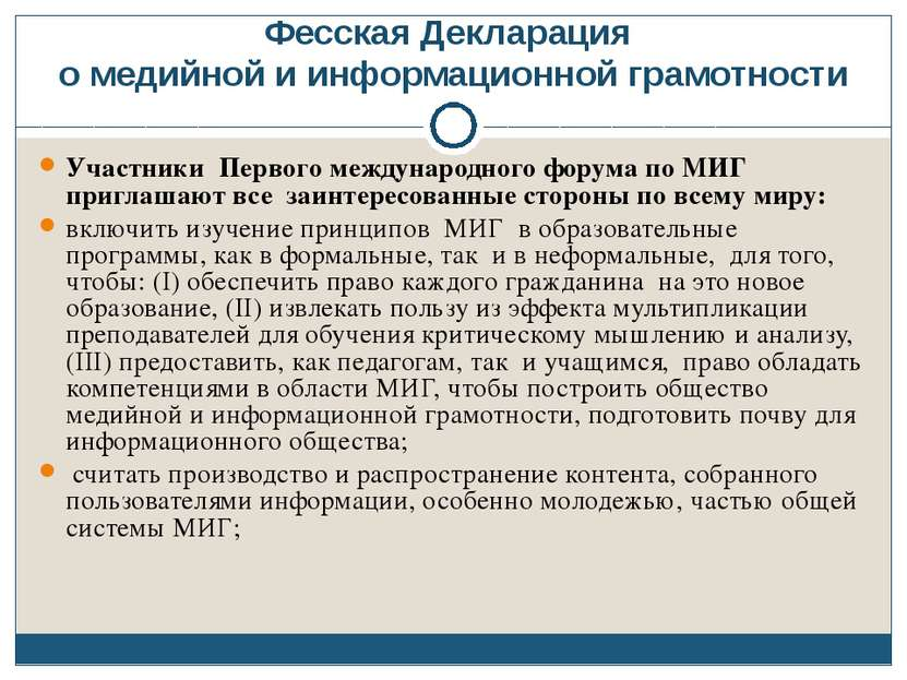 Фесская Декларация о медийной и информационной грамотности Участники Первого ...