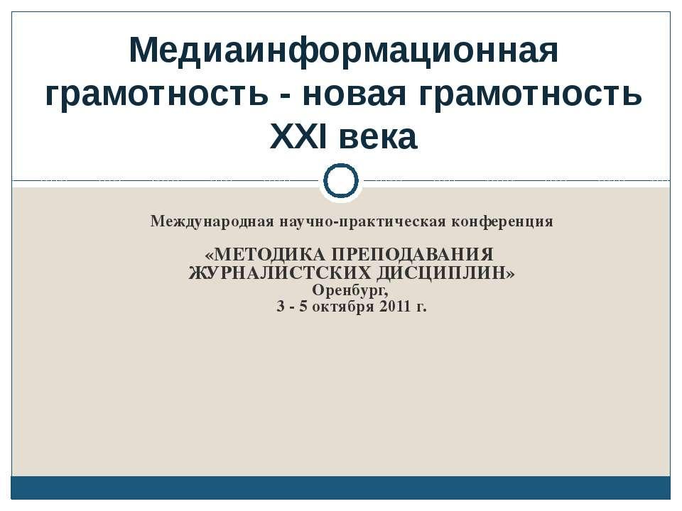 Международная научно-практическая конференция «МЕТОДИКА ПРЕПОДАВАНИЯ ЖУРНАЛИС...