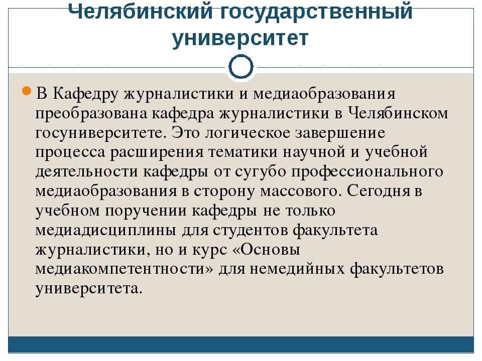 Челябинский государственный университет В Кафедру журналистики и медиаобразов...
