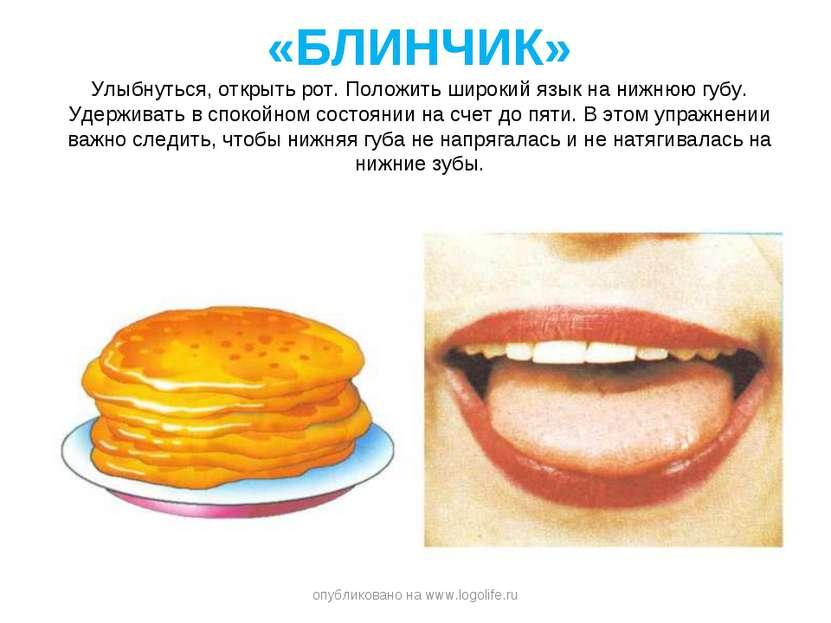 «БЛИНЧИК» Улыбнуться, открыть рот. Положить широкий язык на нижнюю губу. Удер...