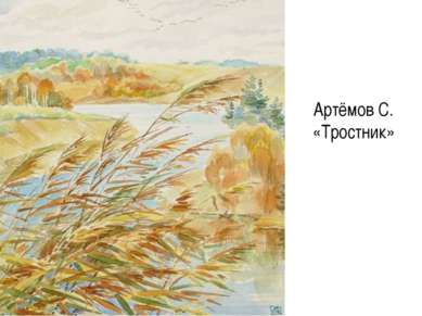 Артёмов С. «Тростник»