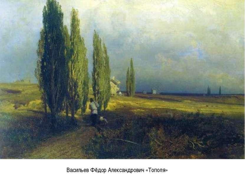 Васильев Фёдор Александрович «Тополя»