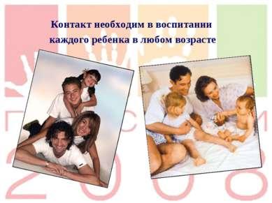 Контакт необходим в воспитании каждого ребенка в любом возрасте