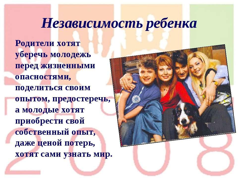 Независимость ребенка Родители хотят уберечь молодежь перед жизненными опасно...