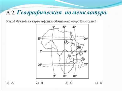 А 2. Географическая номенклатура.