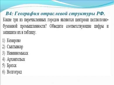 В4: География отраслевой структуры РФ.