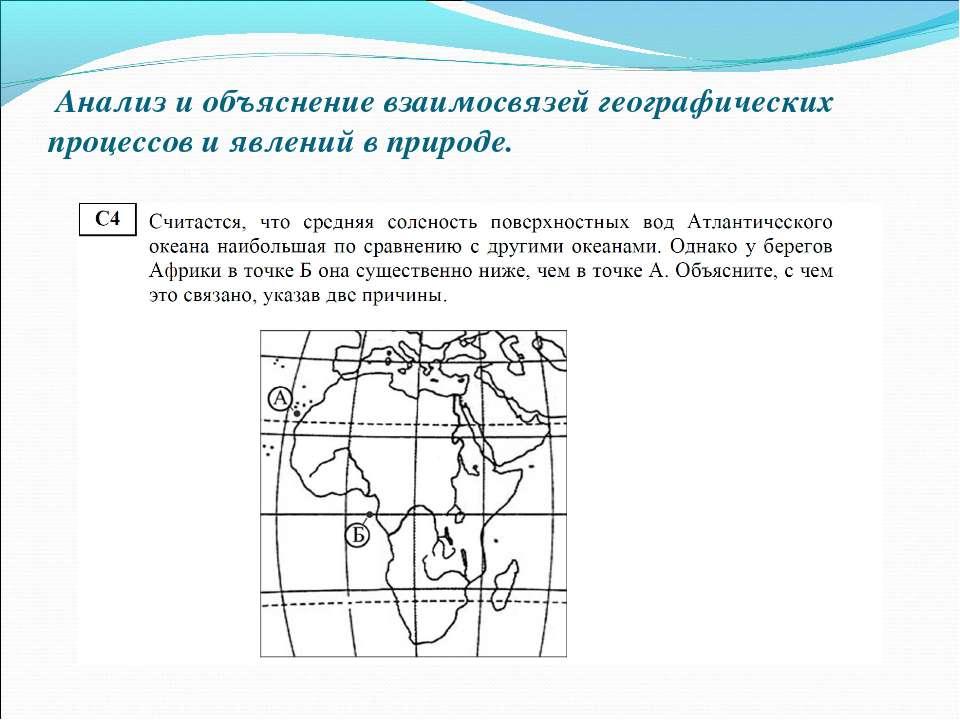 Анализ и объяснение взаимосвязей географических процессов и явлений в природе.