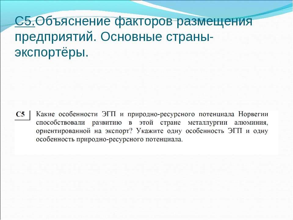 С5.Объяснение факторов размещения предприятий. Основные страны-экспортёры.