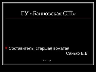 ГУ «Банновская СШ» Составитель: старшая вожатая Санько Е.В. 2011 год