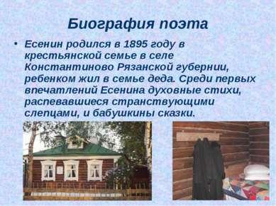 Биография поэта Есенин родился в 1895 году в крестьянской семье в селе Конста...