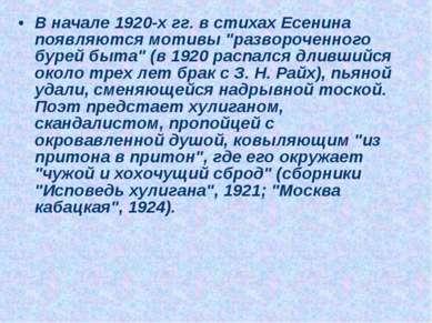 """В начале 1920-х гг. в стихах Есенина появляются мотивы """"развороченного бурей ..."""
