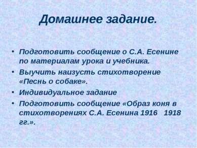 Домашнее задание. Подготовить сообщение о С.А. Есенине по материалам урока и ...