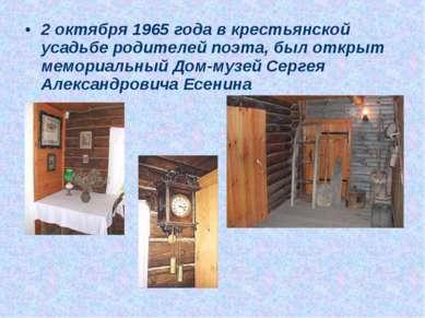 2 октября 1965 года в крестьянской усадьбе родителей поэта, был открыт мемори...