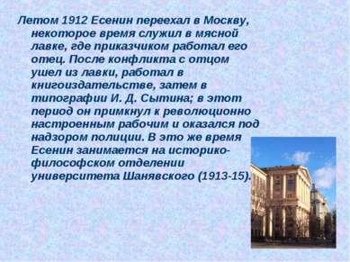 Летом 1912 Есенин переехал в Москву, некоторое время служил в мясной лавке, г...