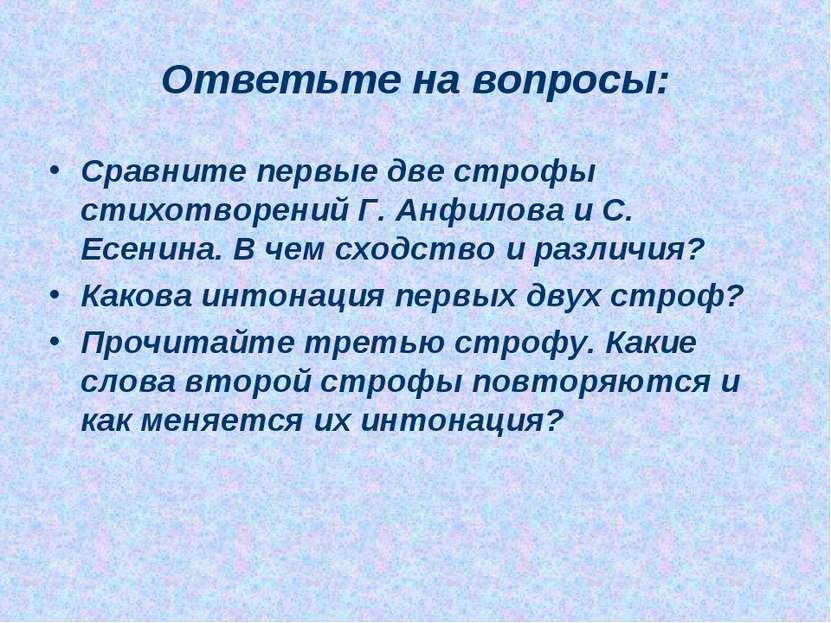 Ответьте на вопросы: Сравните первые две строфы стихотворений Г. Анфилова и С...