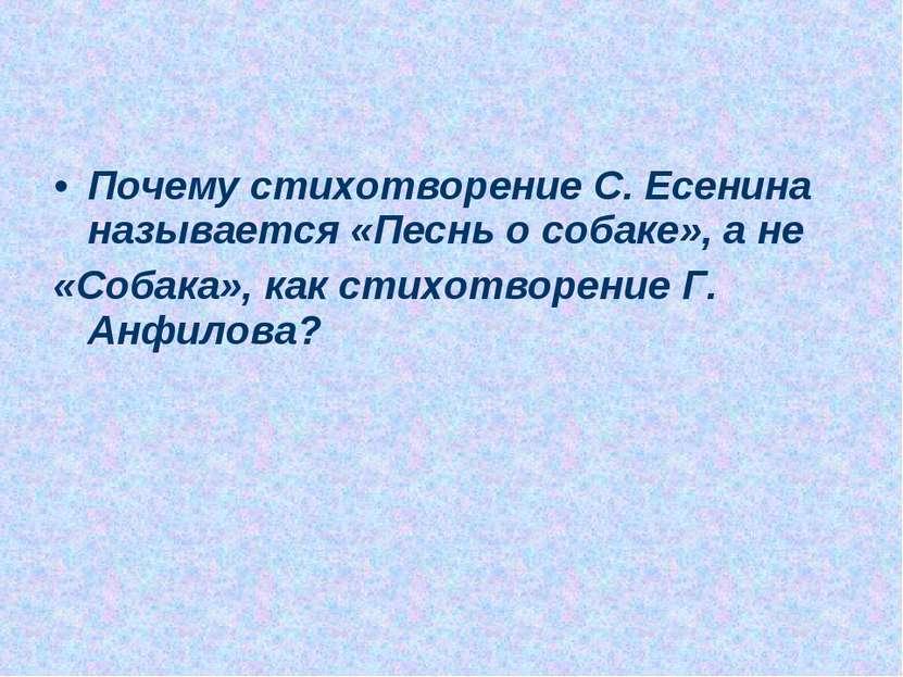 Почему стихотворение С. Есенина называется «Песнь о собаке», а не «Собака», к...