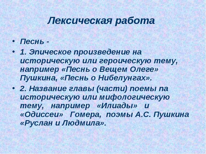Лексическая работа Песнь - 1. Эпическое произведение на историческую или геро...