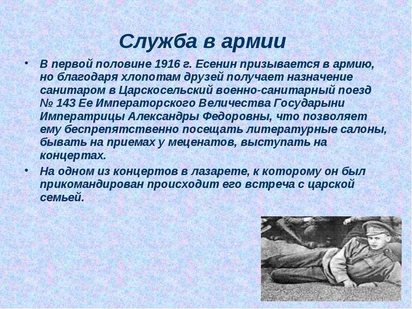 Служба в армии В первой половине 1916 г. Есенин призывается в армию, но благо...