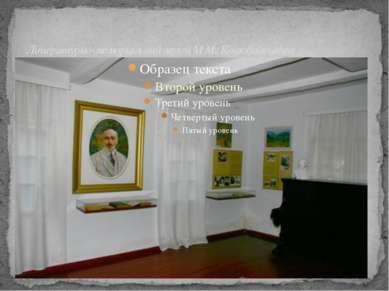 Літературно-меморіальний музей М.М. Коцюбинського