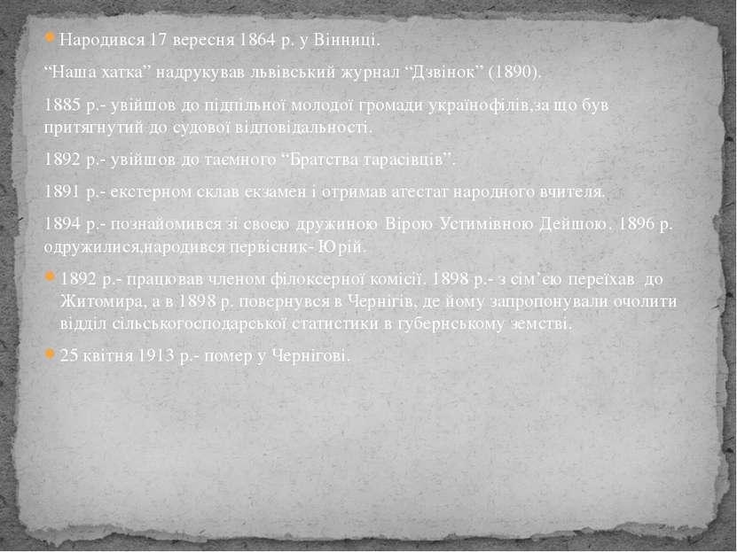 """Народився 17 вересня 1864 р. у Вінниці. """"Наша хатка"""" надрукував львівський жу..."""