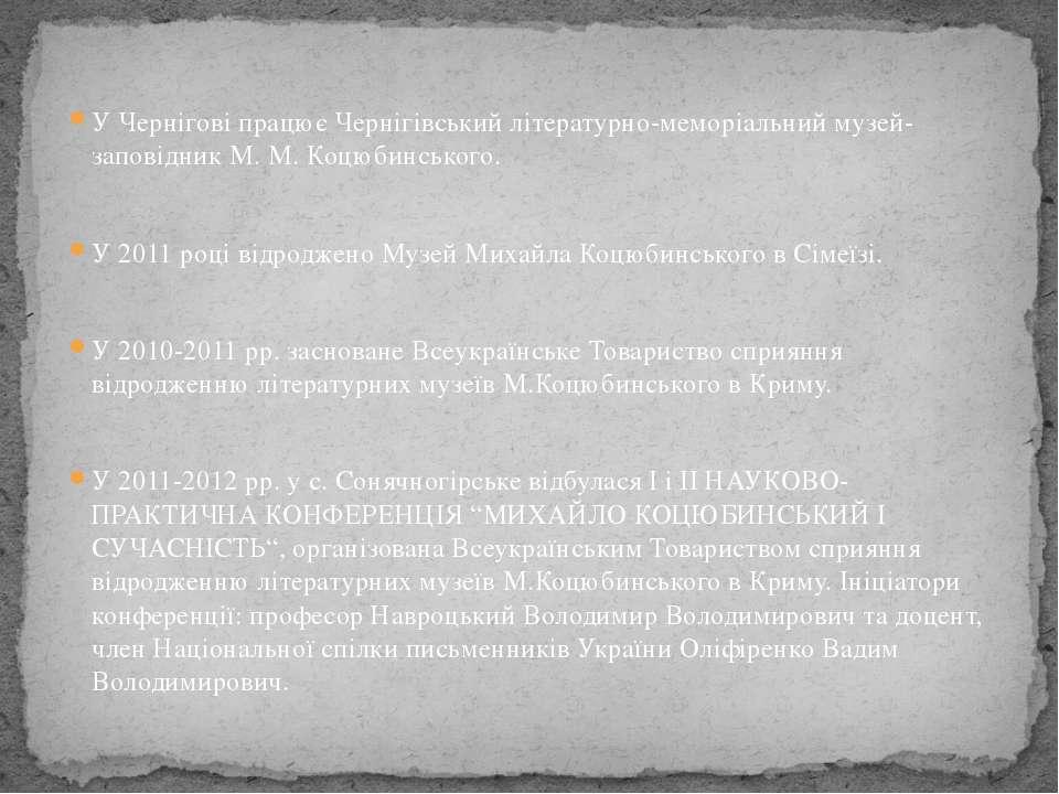 УЧерніговіпрацюєЧернігівський літературно-меморіальний музей-заповідник М....