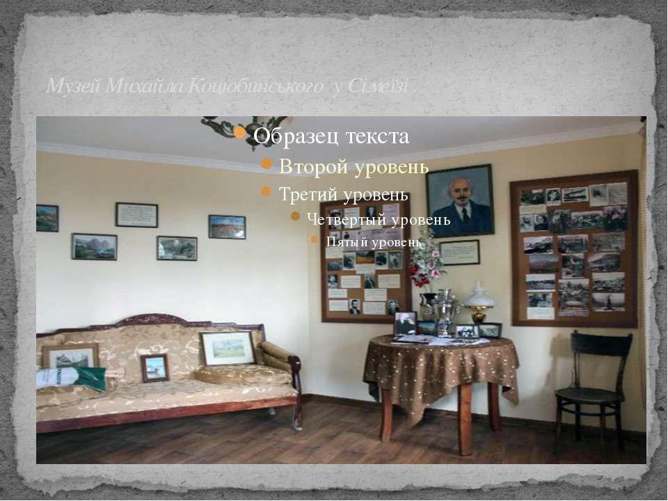 Музей Михайла Коцюбинського у Сімеїзі .