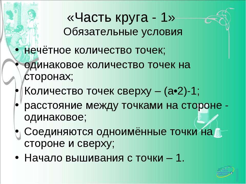 «Часть круга - 1» Обязательные условия нечётное количество точек; одинаковое ...