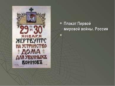 Плакат Первой мировой войны. Россия